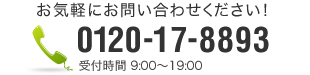お気軽にお問い合わせください!|0120-041-075|受付時間9:00~19:00
