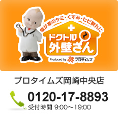 プロタイムズ岡崎中央店|有限会社 ハヤック|0120-17-8893|受付時間 9:00~19:00