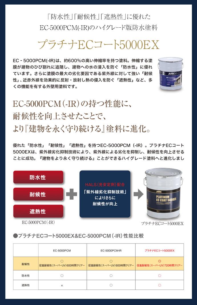 EC-5000PCM(-IR)のハイグレード版防水塗料